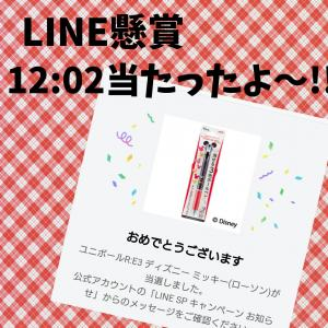LINE懸賞(∩ˊ꒳ˋ∩)0:02当たり!!