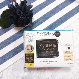"""サボリーノ♡♡60秒で時短エイジングケア(*Ü*)ノ"""""""