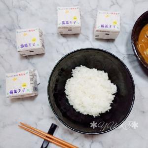 備蓄したい!備蓄用長期保存米(備蓄王子)