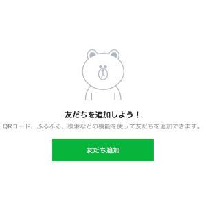 LINEが!(追記)