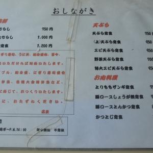 旬鮮厨房 三浦や その27 (天ぷら定食)