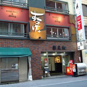 札幌 スープカレー すあげプラス その9 (ラベンダーポークの炙り角煮カレー)