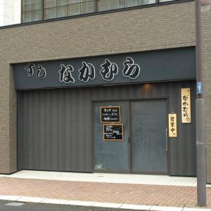 すし なかむら(海鮮どんぶり)