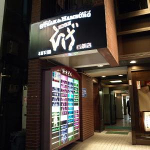 札幌 ステーキハンバーグひげ 南6条秋水店 その3(荒挽きハンバーグ&ハンキングテンダー)