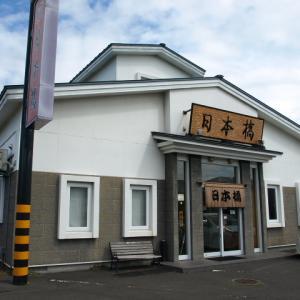 日本橋 その99(苫小牧カップル ミニ海鮮丼セット 他)