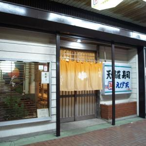 天婦羅・寿司 えび天 その2(天丼)