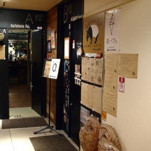 札幌 夜パフェ専門店 パフェテリア パル その2 (パフェ 越冬白鳥)