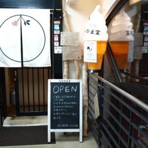 札幌 夜パフェ専門店 ななかま堂 その9 (パフェ 蓮華座)
