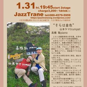 1/31山本ヤマtrumpet 高橋聡piano「そらは金色」ライブ