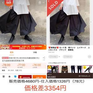 モード系 袴パンツ レイヤード ユニセックス No.398