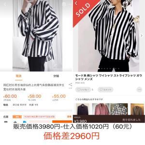 モード系 ワイシャツ ストライプシャツ メンズ No.402