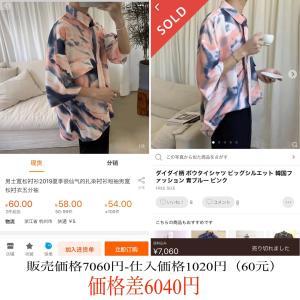 ダイダイ柄 ボウタイシャツ ビッグシルエット  韓国ファッション 青ブルー ピンクNo.407