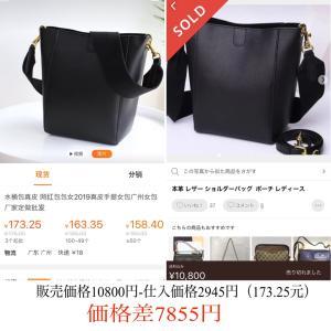 ★中国輸入 利益の取れる商品★ 本革レザー ショルダーバッグ  ポーチ レディース