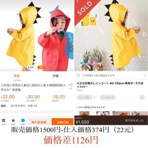 ★中国輸入 利益の取れる商品★ 小さな恐竜のレインコート 専用ポーチ付き イエロー