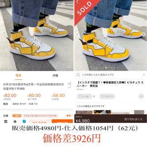 ★中国輸入 利益の取れる商品★ 【インスタで話題♥】ピカチュウ スニーカー