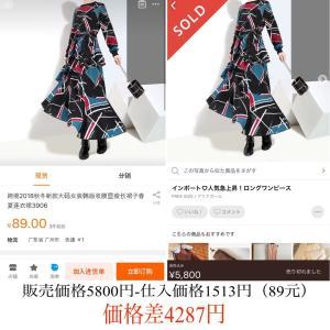 ★中国輸入 利益の取れる商品★ インポート♡人気急上昇!ロングワンピース