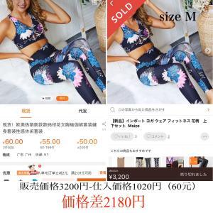 ★中国輸入 利益の取れる商品★ ヨガ ウェア フィットネス 花柄 上下セット