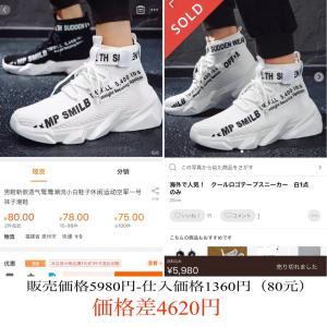 ★中国輸入 利益の取れる商品★ 海外で人気!クールロゴテープ スニーカー