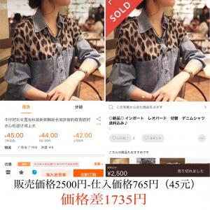 ★中国輸入 利益の取れる商品★ ◎新品◎ レオパード 豹柄 切替 デニムシャツ