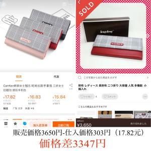 ★中国輸入 利益の取れる商品★ 財布 レディース 長財布 二つ折り 大容量
