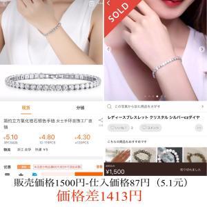 ★中国輸入 利益の取れる商品★ レディースブレスレット クリスタル  シルバーczダイヤ