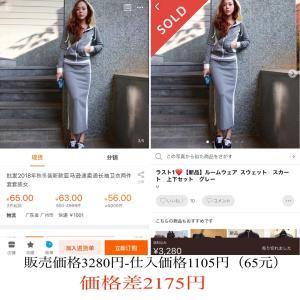 ★中国輸入 利益の取れる商品★ ルームウェア  スウェット スカート