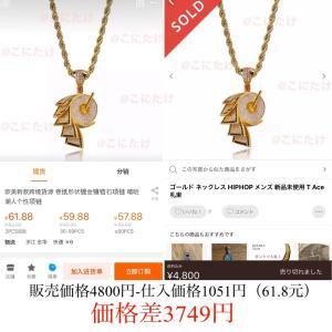 ★中国輸入 利益の取れる商品★ ゴールド ネックレス HIPHOP メンズ 札束