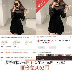 ★中国輸入 利益の取れる商品★ 大人気 ブラック ドレス レース リボン ワンピース