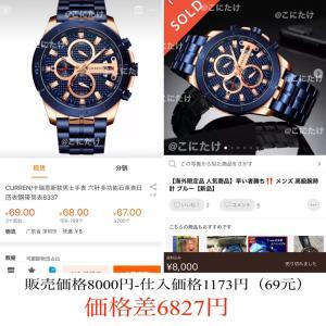 ★中国輸入 利益の取れる商品★ メンズ腕時計 ブルー×ゴールド