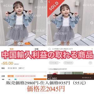 ★中国輸入 利益の取れる商品★ デニムジャケット チュールワンピース セット