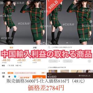 ★中国輸入 利益の取れる商品★ ニット ツーピース セットアップ スカート  チェック柄