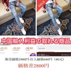 ★中国輸入 利益の取れる商品★ ロゴワッペン ダメージジーンズ