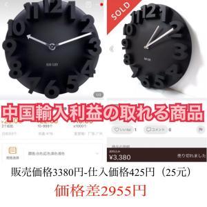 ★中国輸入 利益の取れる商品★ 3D ナンバーウォールクロック 掛け時計