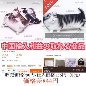 ★中国輸入 利益の取れる商品★ 猫 化粧品入れ 小物入れ ポーチ