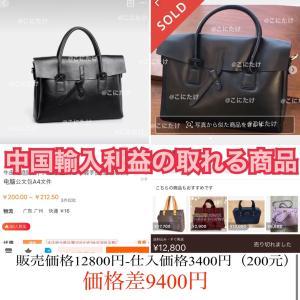 ★中国輸入 利益の取れる商品★ 本革 トートバッグ ショルダー ビジネスバッグ