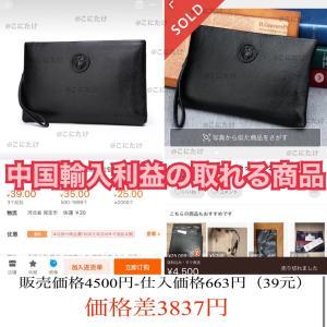 ★中国輸入 利益の取れる商品★ 本革 クラッチバッグ ブラック