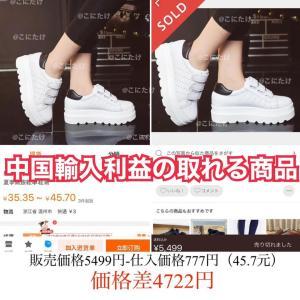 ★中国輸入 利益の取れる商品★ 厚底スニーカー マジック