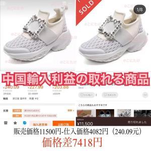 ★中国輸入 利益の取れる商品★ ビジュースニーカー キラキラ