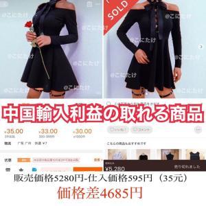 ★中国輸入 利益の取れる商品★ 編み上げリボン肩出しワンピース