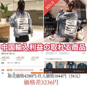 ★中国輸入 利益の取れる商品★ バックプリント クラッシュ デニムジャケット