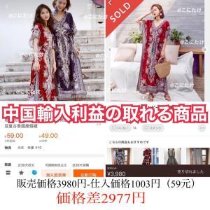 ★中国輸入 利益の取れる商品★ レディース ロング ワンピース 花柄