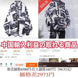 ★中国輸入 利益の取れる商品★ 唇柄 プリント 総柄シャツ