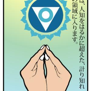 自然法則に対する絶対的な信仰心を持つ・・・インナーセルフムドラ瞑想