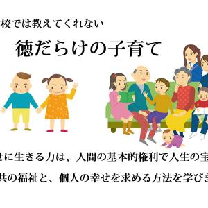 徳だらけの子育て講座 次回は10月9日(水)
