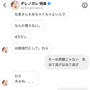 ダレノガレちゃん