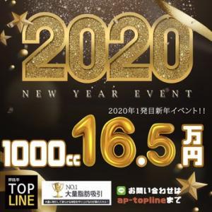 【韓国美容整形】★2020年初投稿★今年も狎鴎亭TOPLINEをよろしくお願い致します!