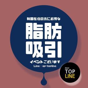 【韓国美容整形】脂肪吸引、移植に関してお問い合わせ頂くお客様の傾向