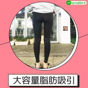 脚の脂肪吸引 お尻の脂肪痩せる方法 綺麗な太腿ラインを手に入れて幸せです!