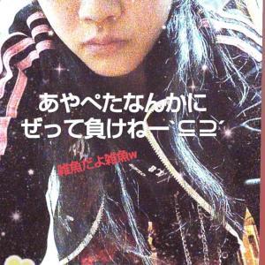 モチベーション→彼氏! 8/20