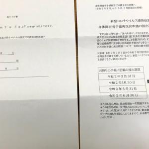 神戸市から「新型コロナ禍の身体障がい者手帳再交付申請の提出期限一年間猶予」と「再交付申請取り下げ書」がきました